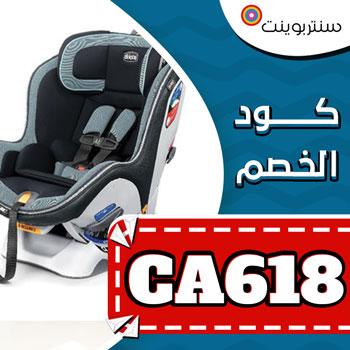 كرسي-سيارة-سنتربوينت